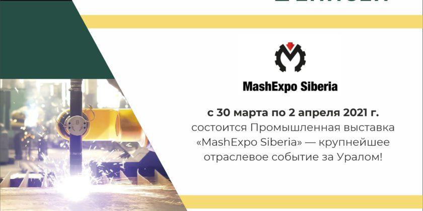 Приглашаем на выставку в г. Новосибирск