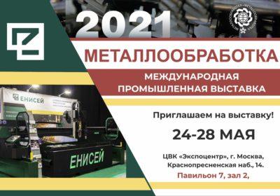 Металлообработка-2021.