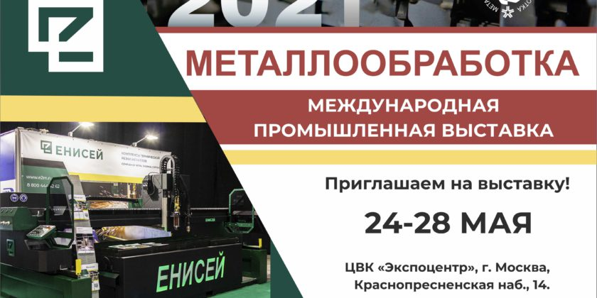 Металлообработка-2021. Самое масштабное мероприятие в отрасли России.
